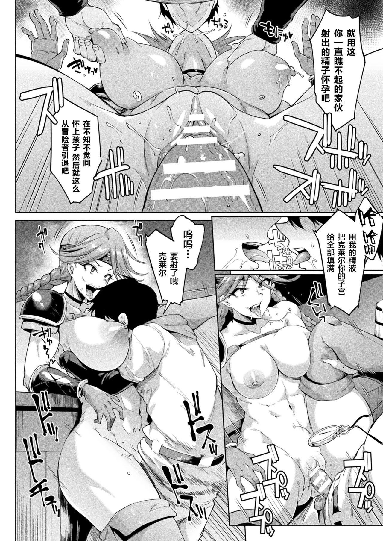 タイムストップファンタジア 前編+中編 11