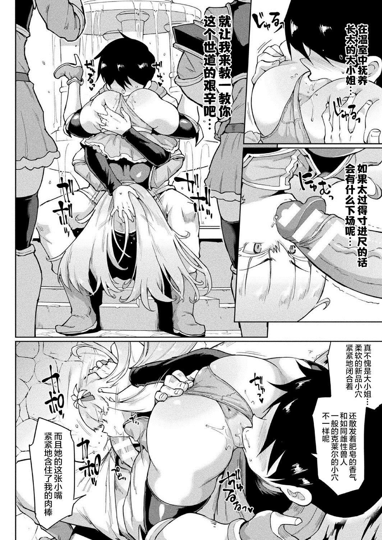 タイムストップファンタジア 前編+中編 20