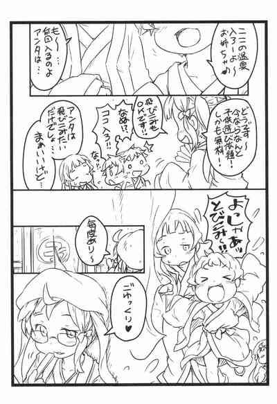 Yukemuri Musume 3