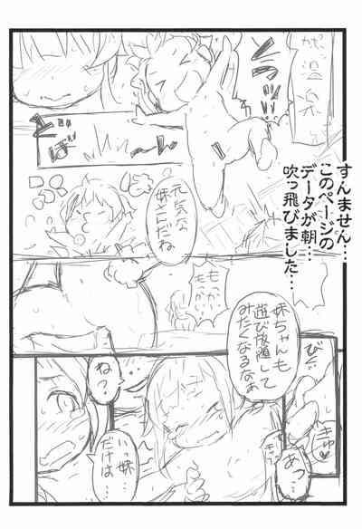 Yukemuri Musume 4