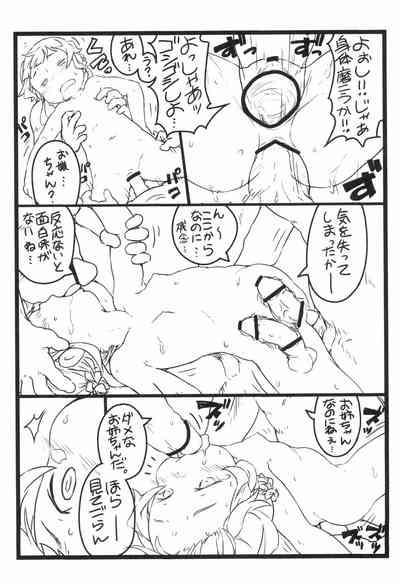 Yukemuri Musume 7