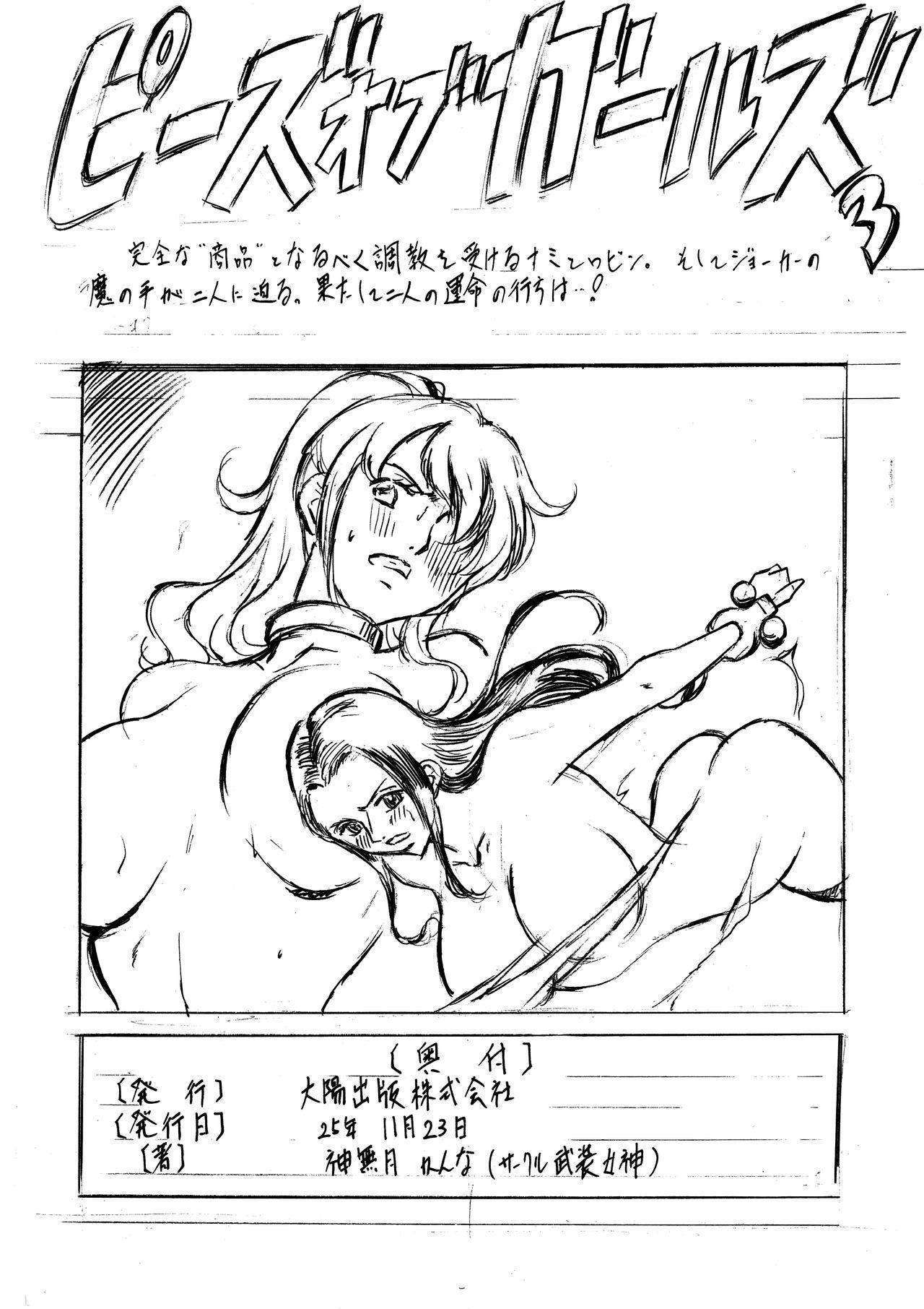 PIECE OF GIRL'S II 26