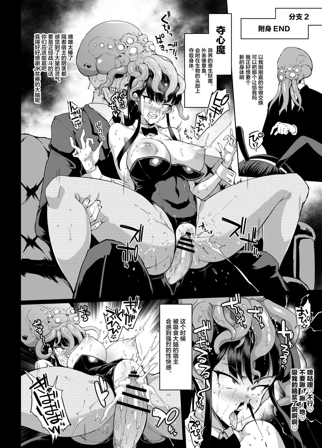 JK Taimabu Season 1 34