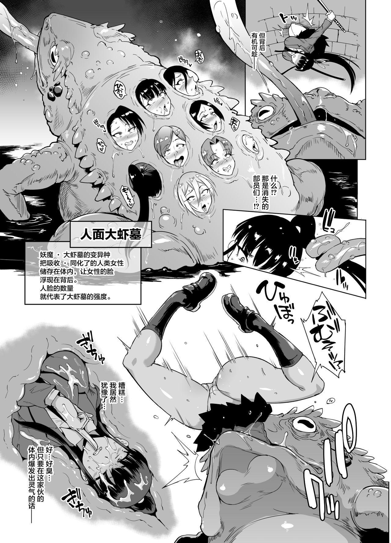 JK Taimabu Season 1 37