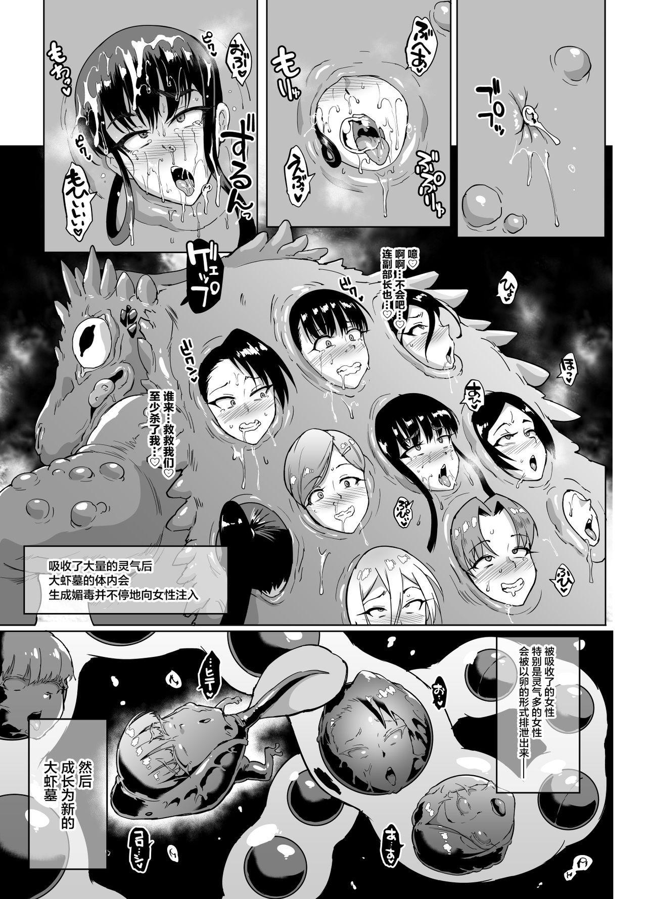 JK Taimabu Season 1 39