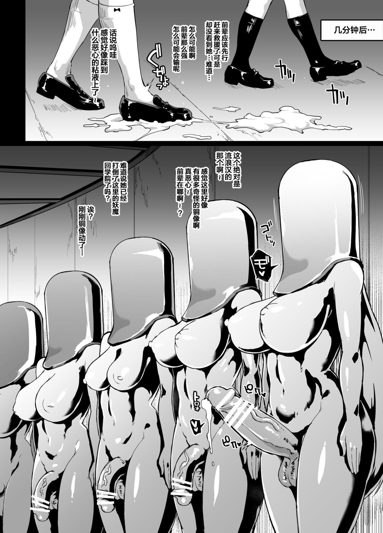 JK Taimabu Season 1 44