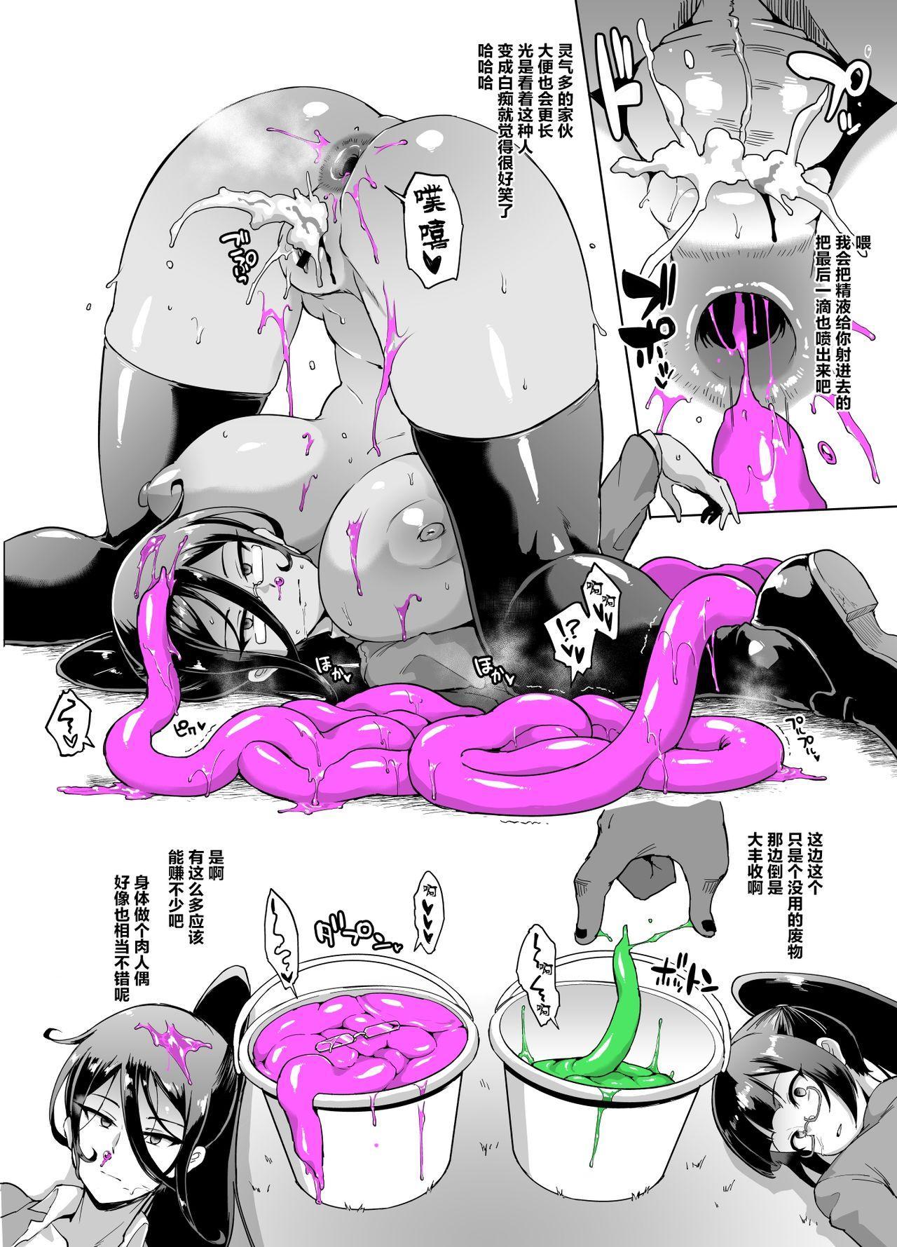 JK Taimabu Season 1 50