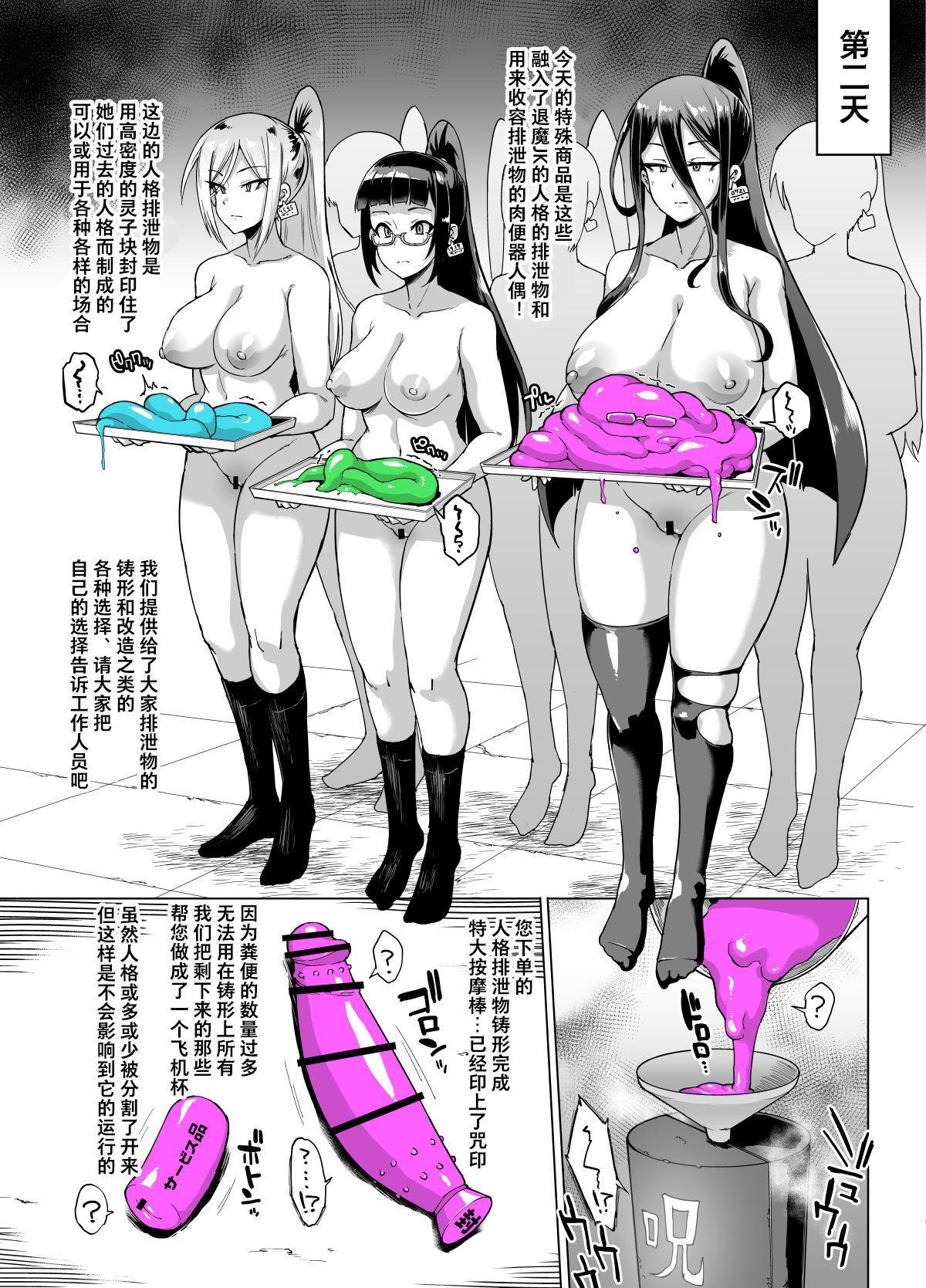 JK Taimabu Season 1 51