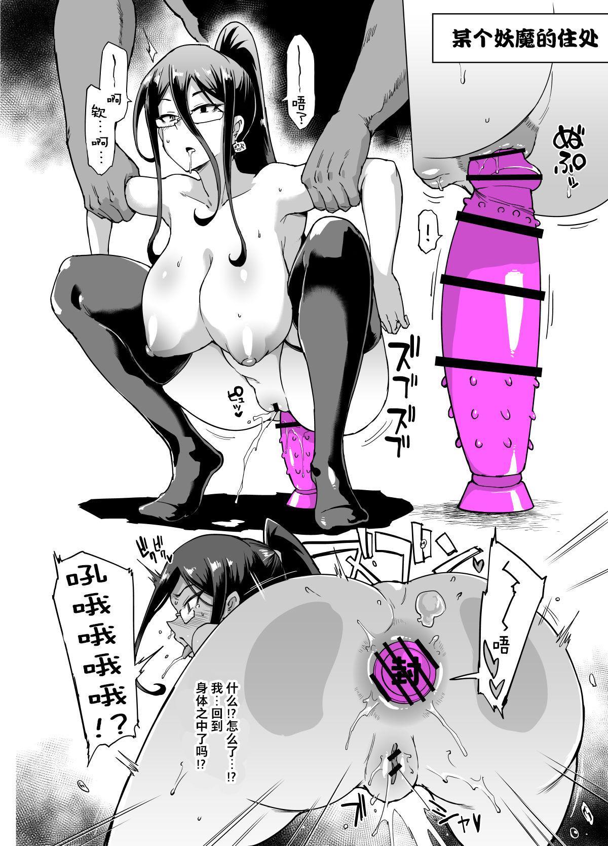JK Taimabu Season 1 52