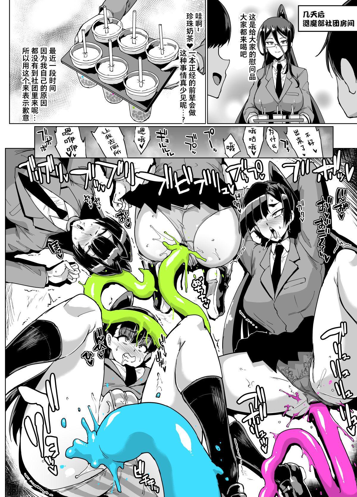 JK Taimabu Season 1 56
