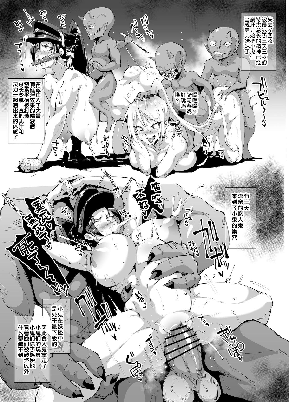 JK Taimabu Season 1 61