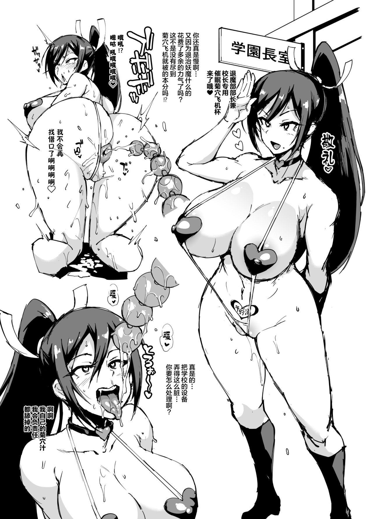 JK Taimabu Season 1 65