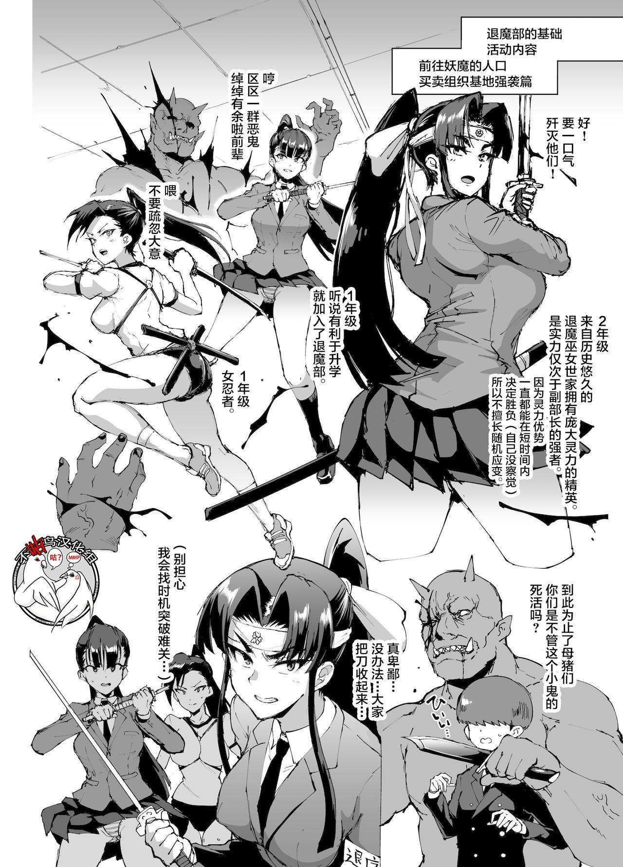 JK Taimabu Season 1 8