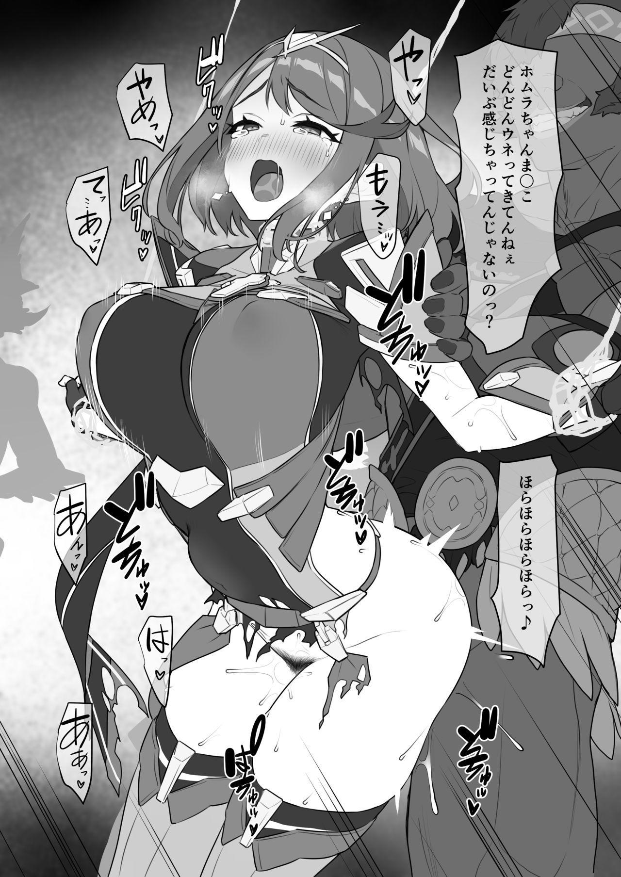 Homura-chan no Junan 20