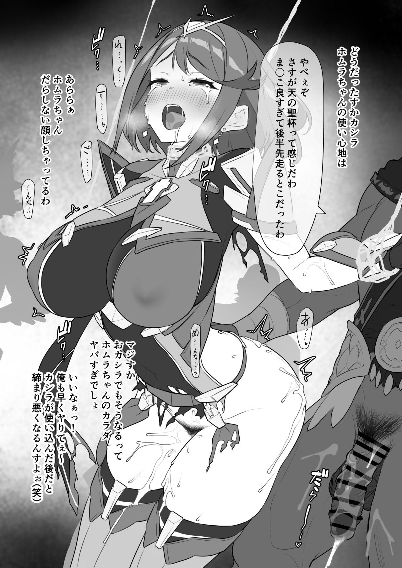 Homura-chan no Junan 31