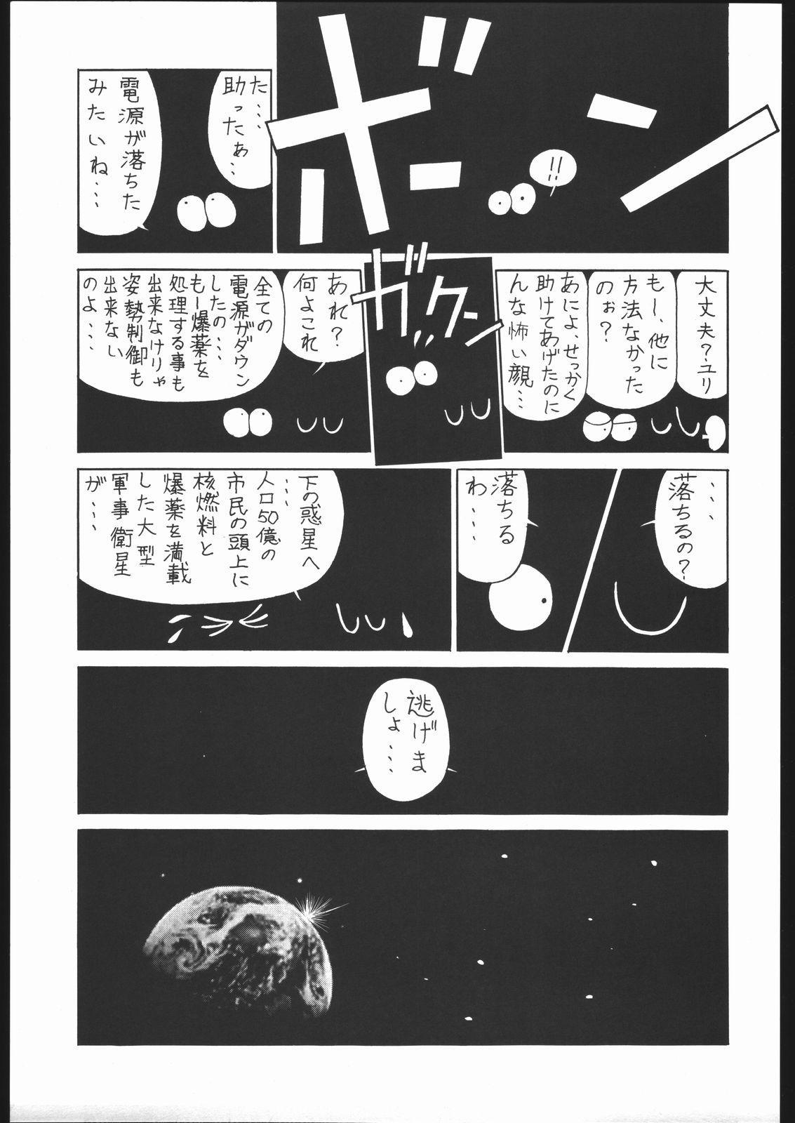 NNDP 5 13