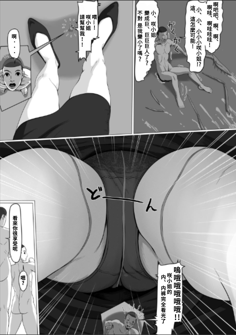 Chiisaku Natte OL ni Itazura Shiyo tto 9