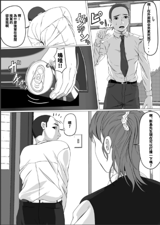 Chiisaku Natte OL ni Itazura Shiyo tto 2
