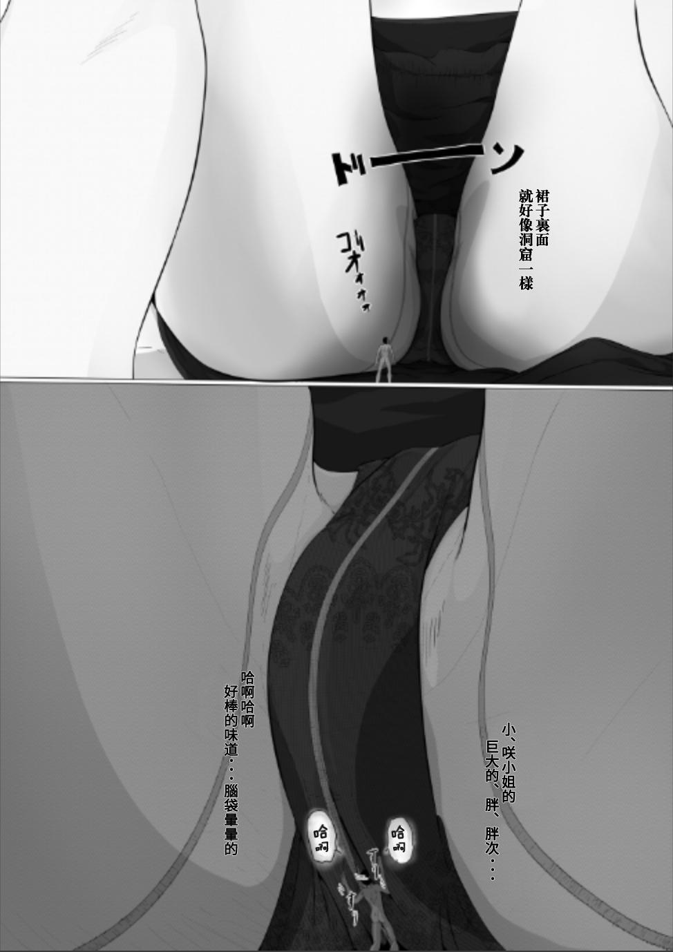 Chiisaku Natte OL ni Itazura Shiyo tto 29