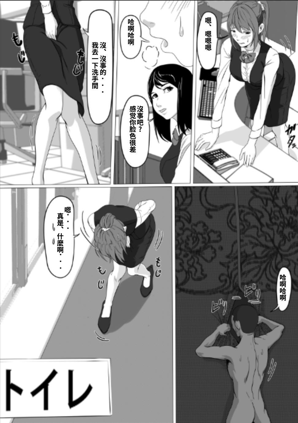 Chiisaku Natte OL ni Itazura Shiyo tto 32