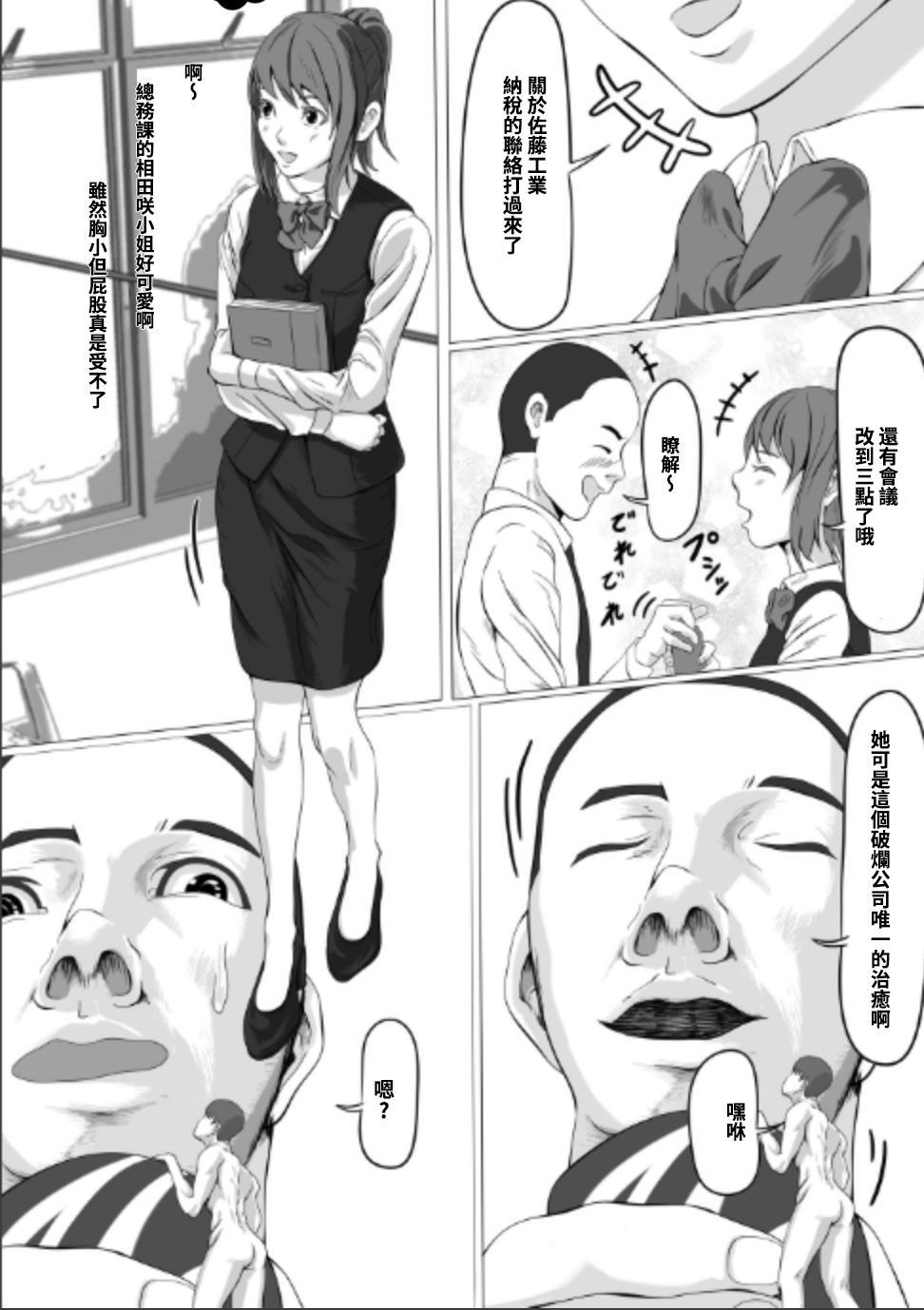 Chiisaku Natte OL ni Itazura Shiyo tto 3