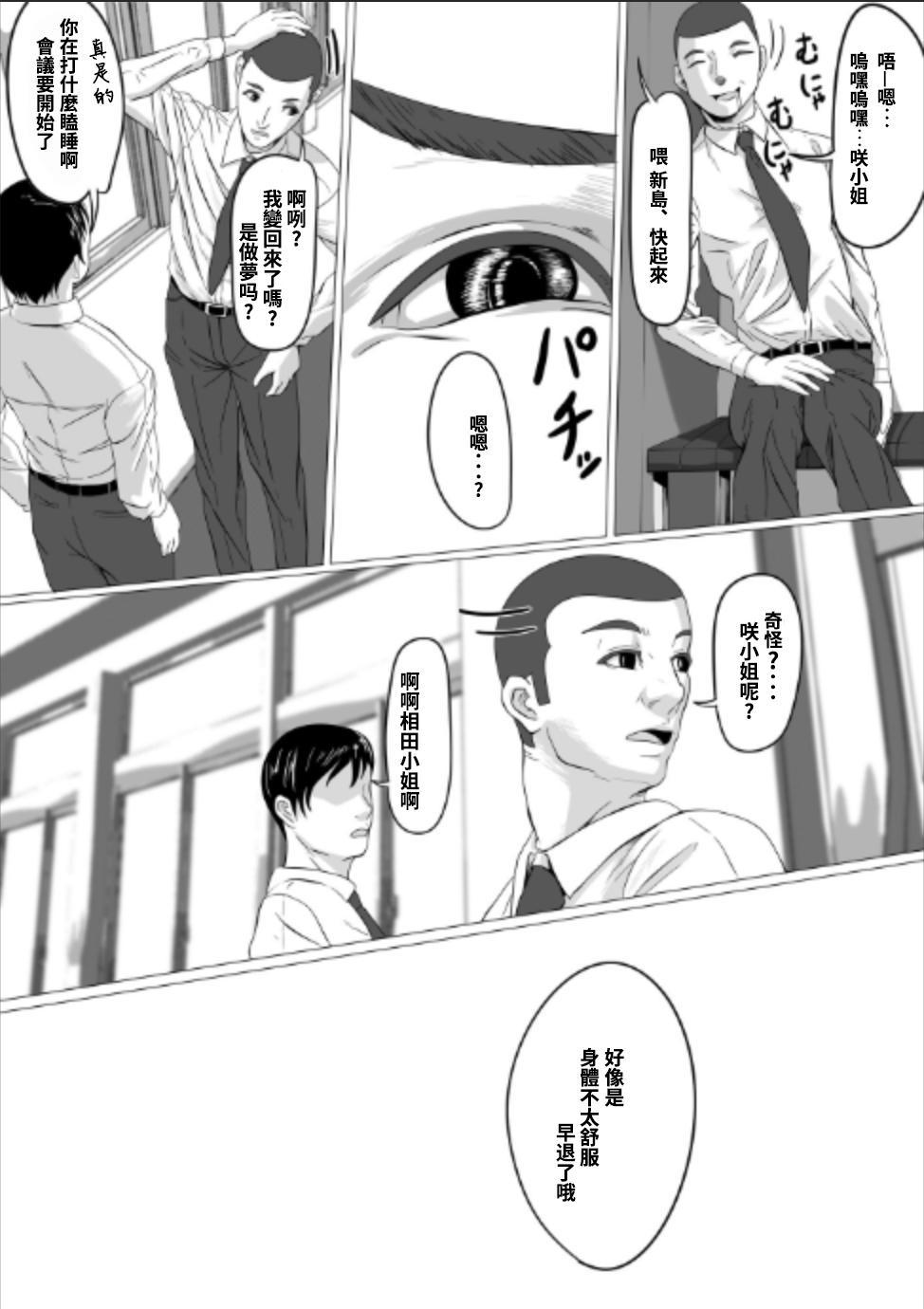 Chiisaku Natte OL ni Itazura Shiyo tto 40