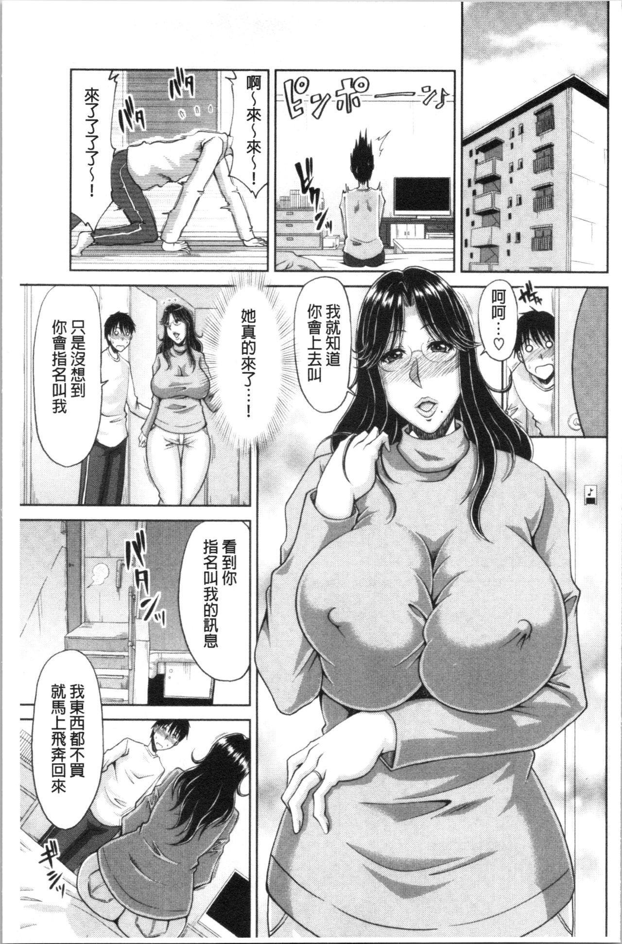 Haramase! 9