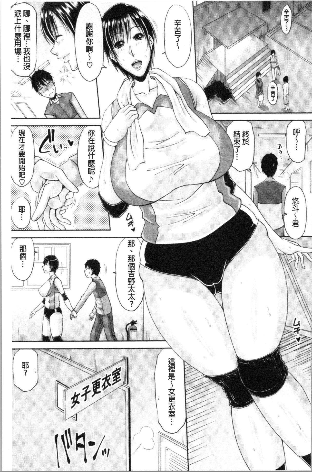 Haramase! 99
