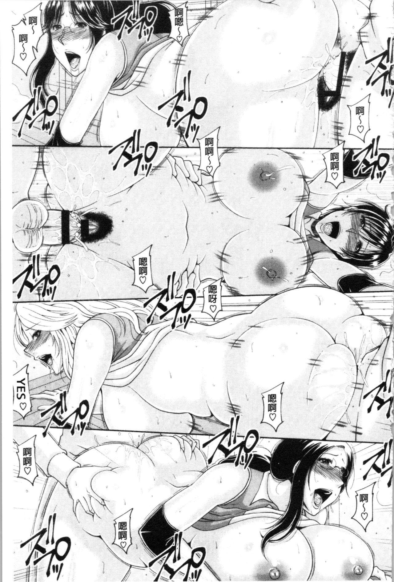 Haramase! 107