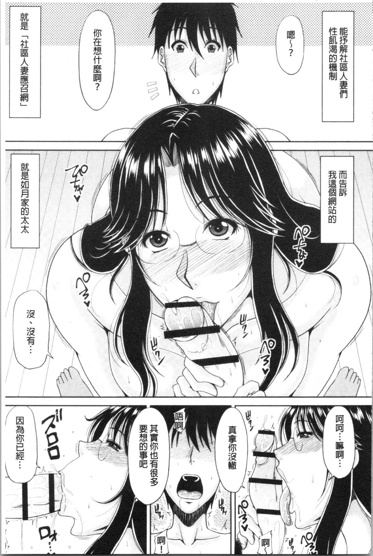 Haramase! 117