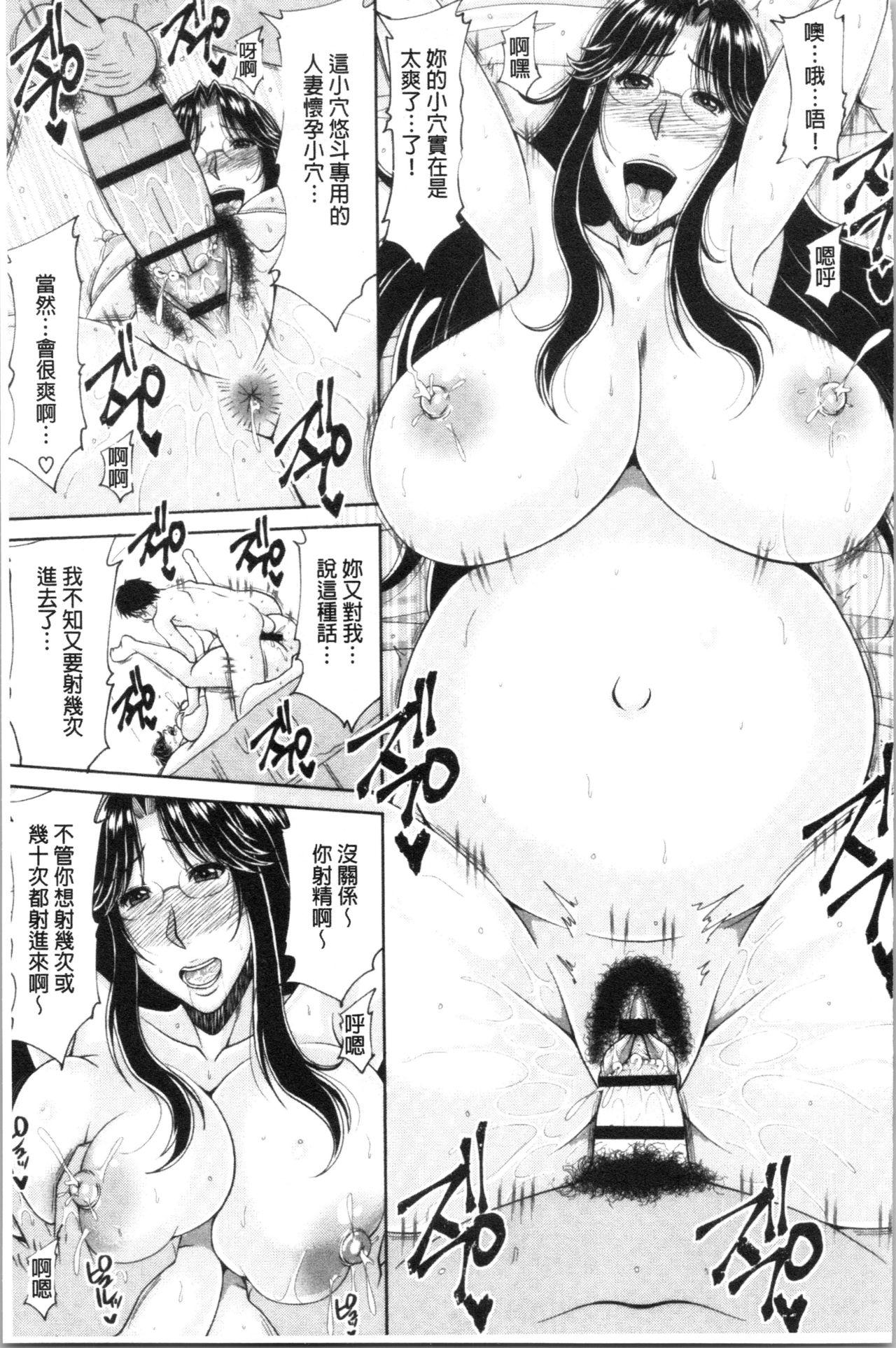 Haramase! 125