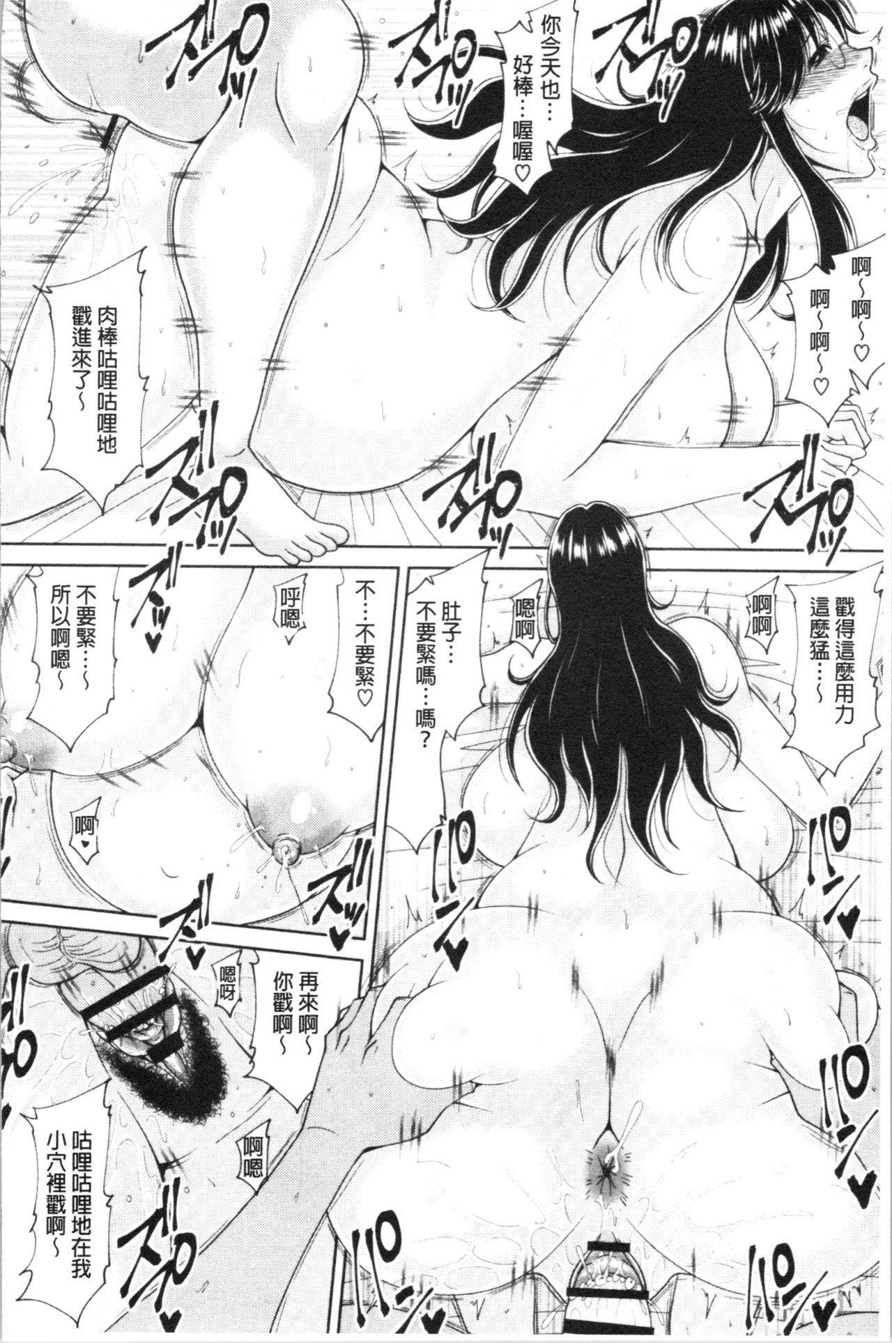Haramase! 126