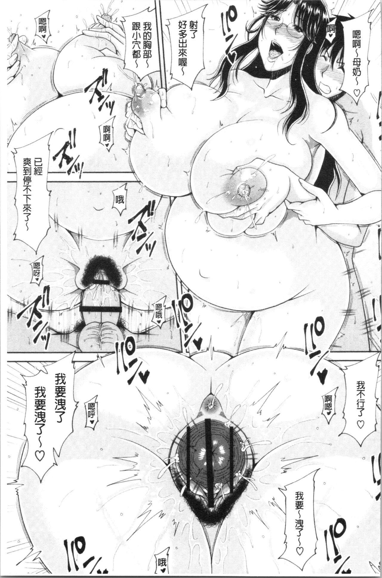 Haramase! 127