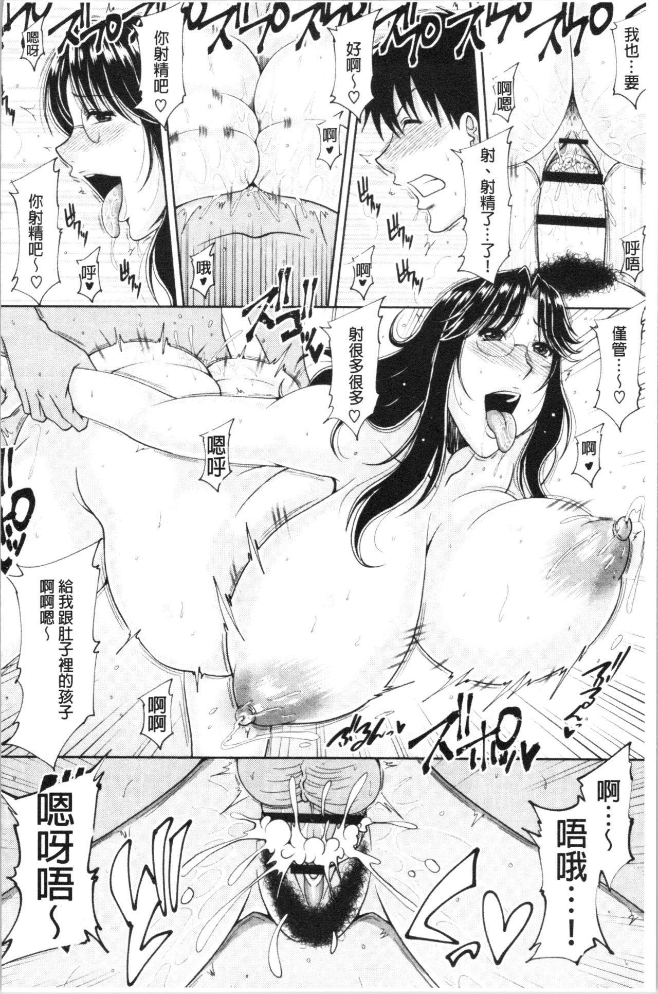 Haramase! 128