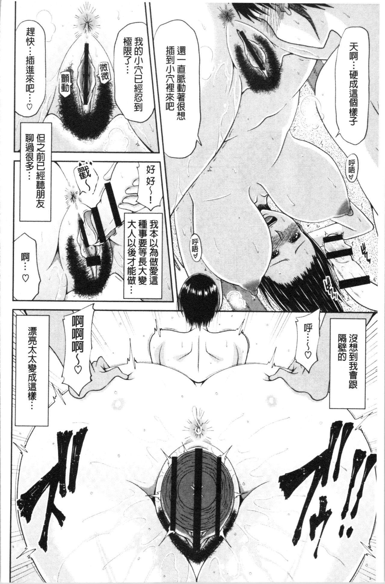 Haramase! 146