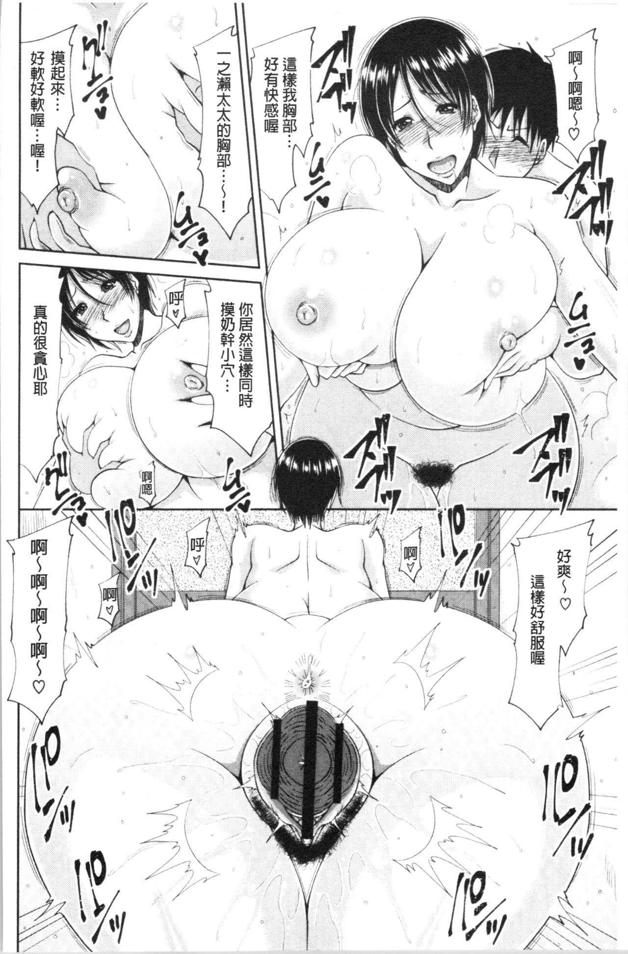 Haramase! 150