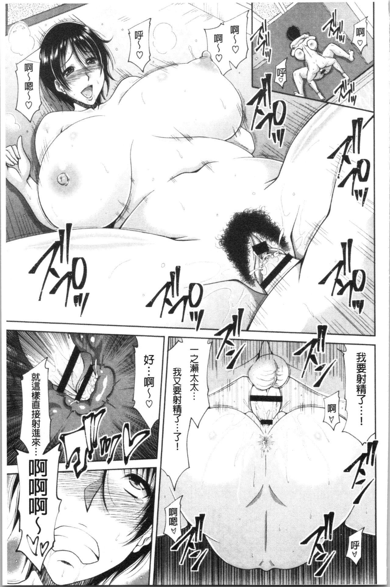 Haramase! 151