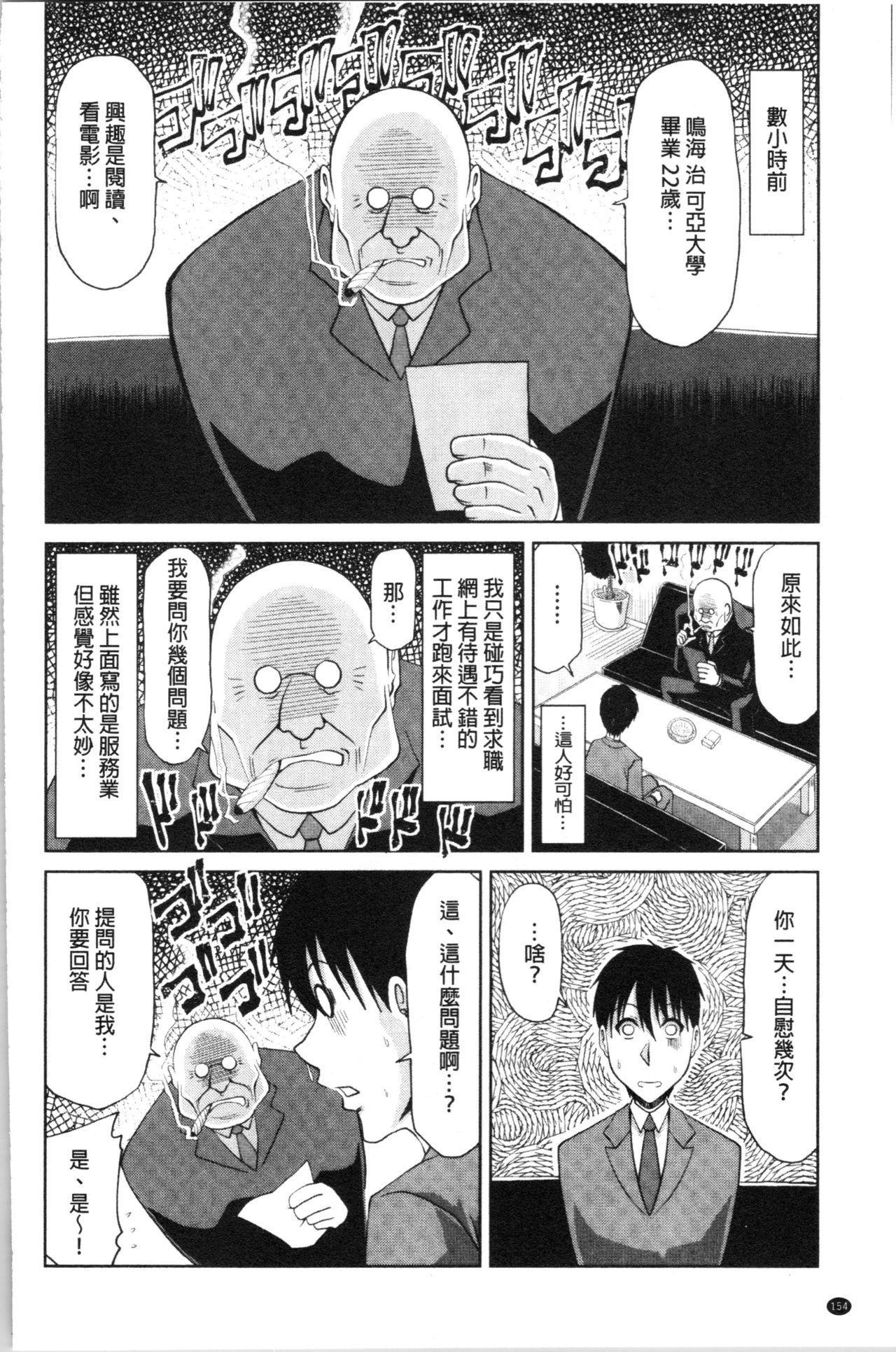 Haramase! 156