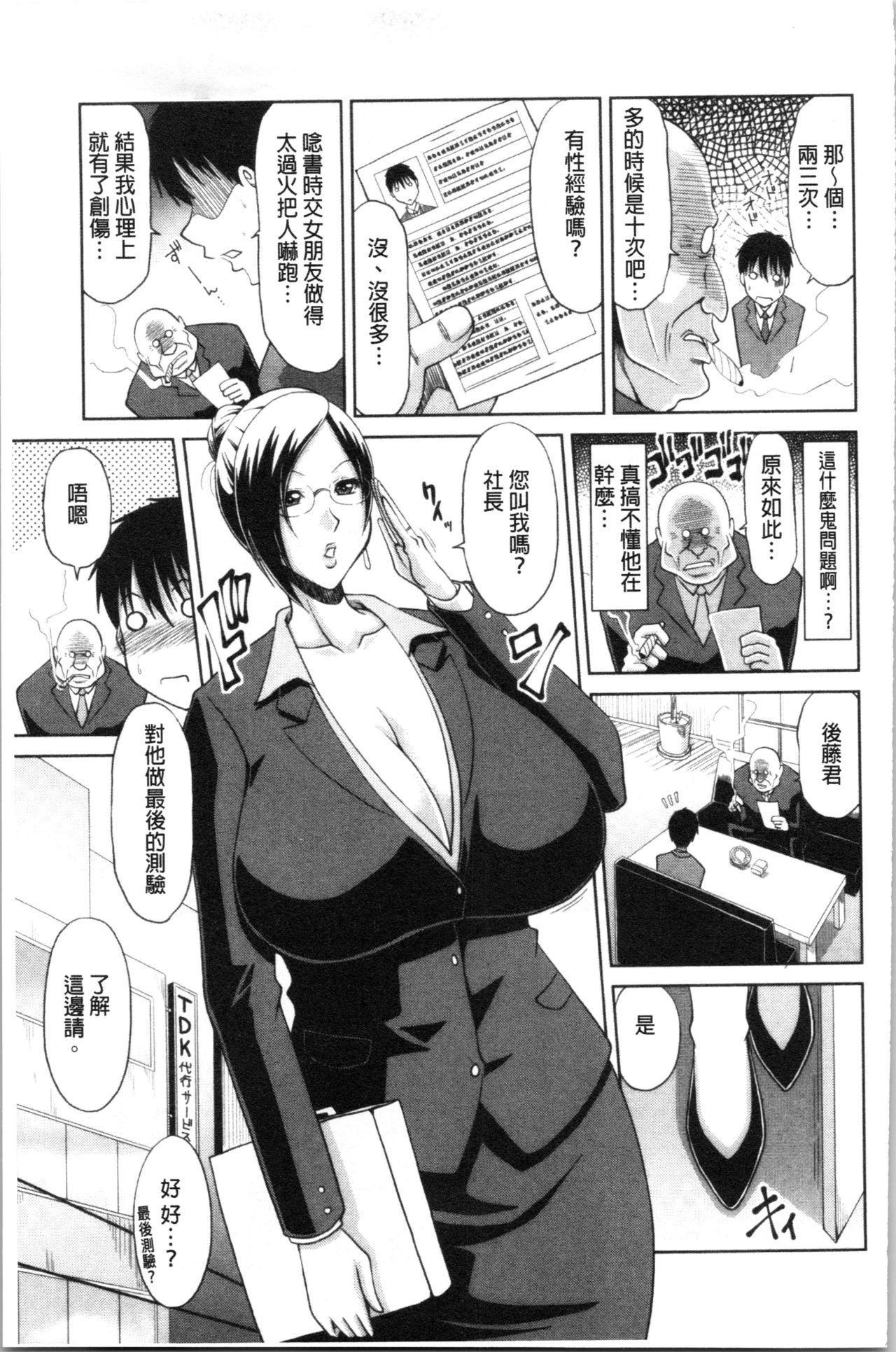 Haramase! 157