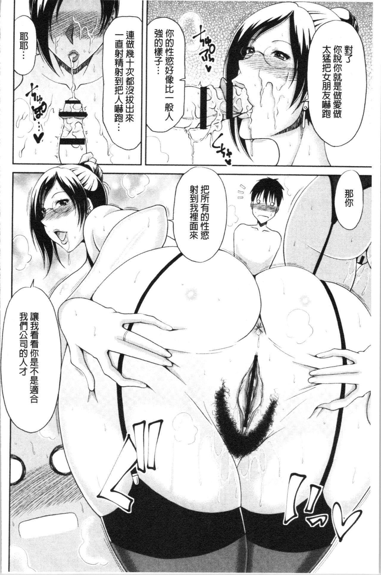 Haramase! 162