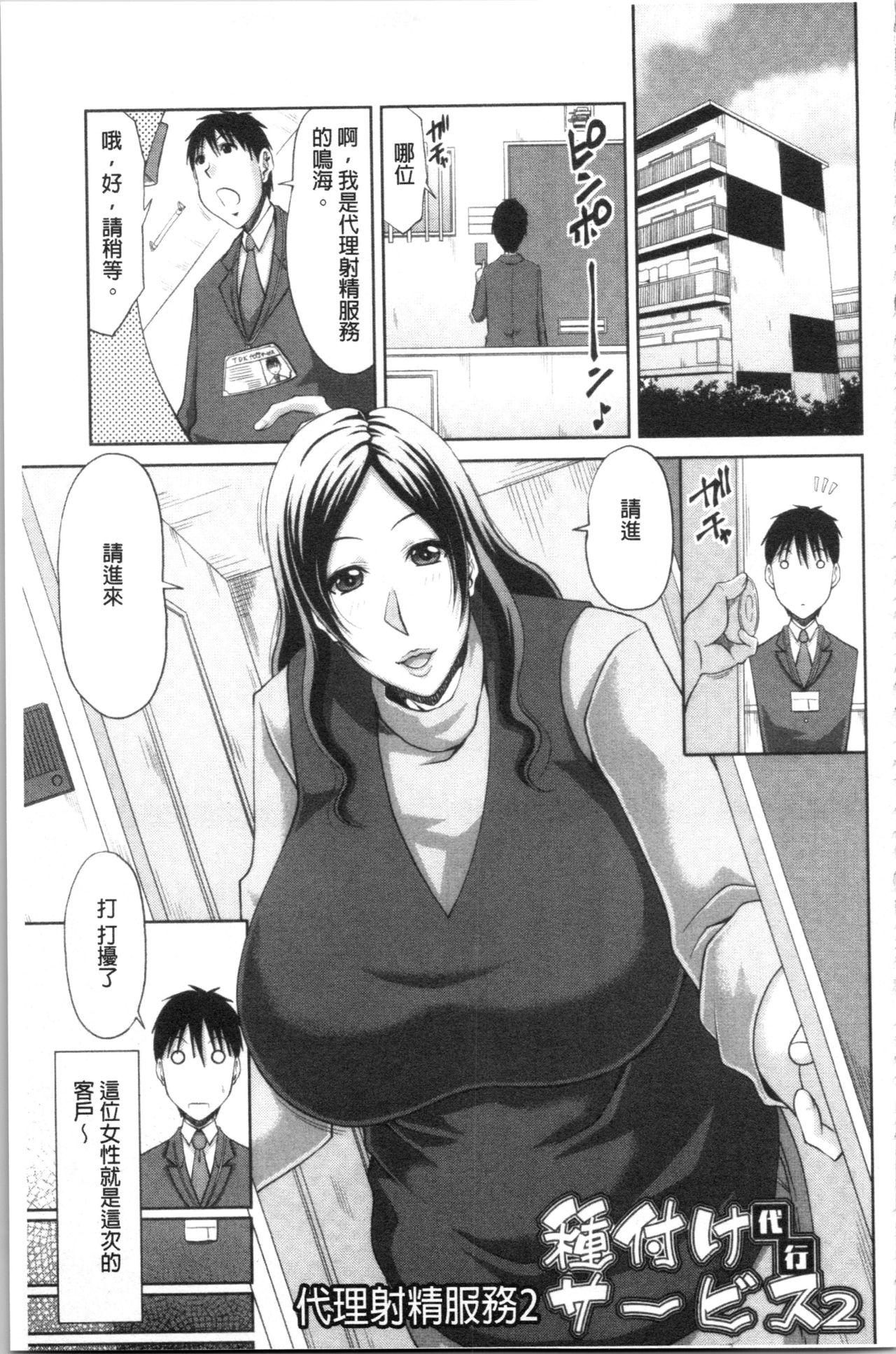 Haramase! 175