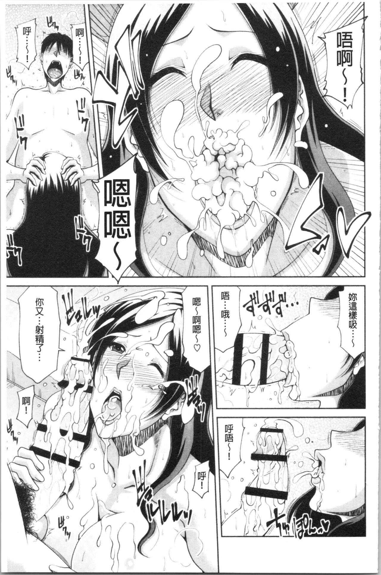 Haramase! 181