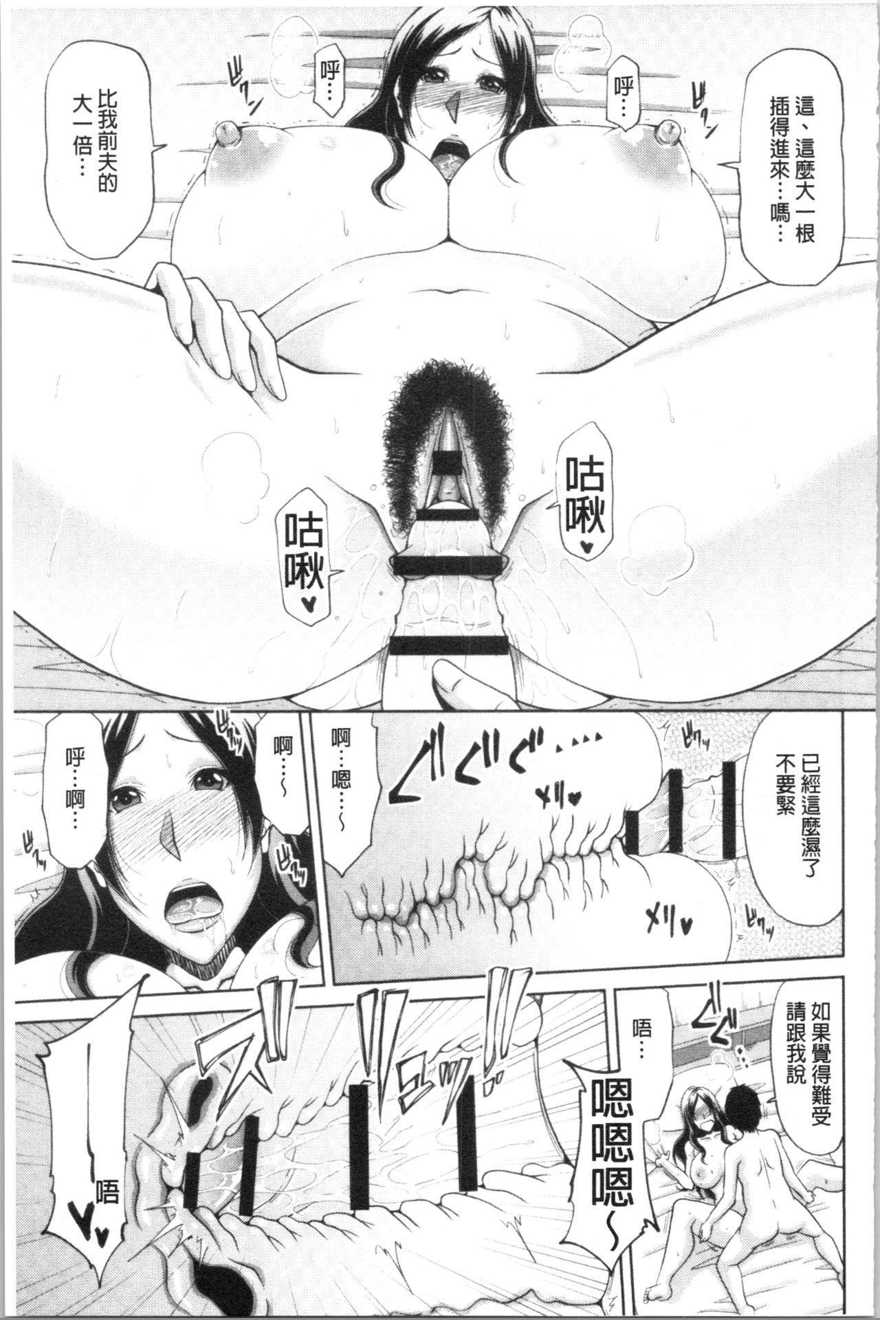 Haramase! 183