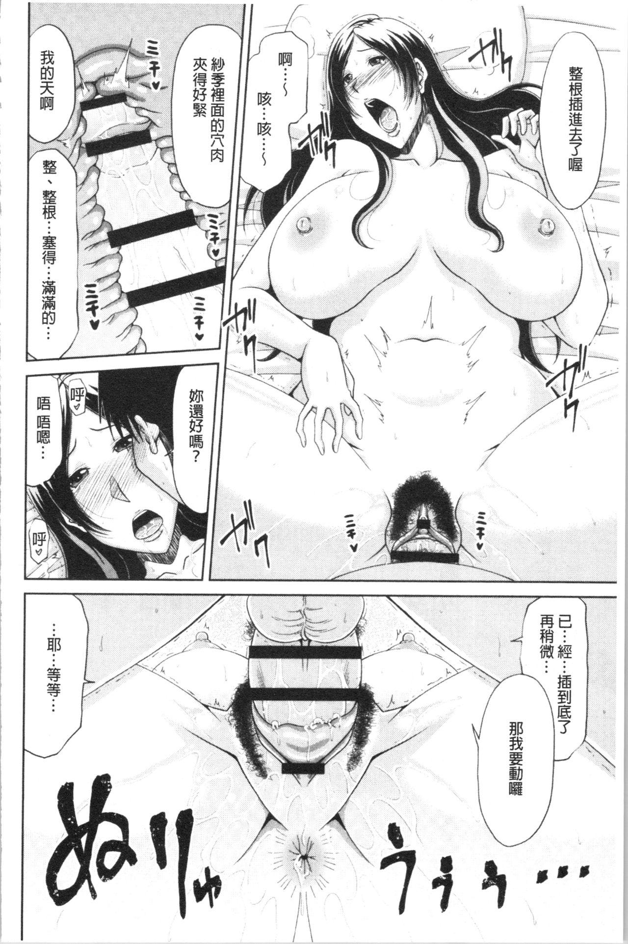 Haramase! 184
