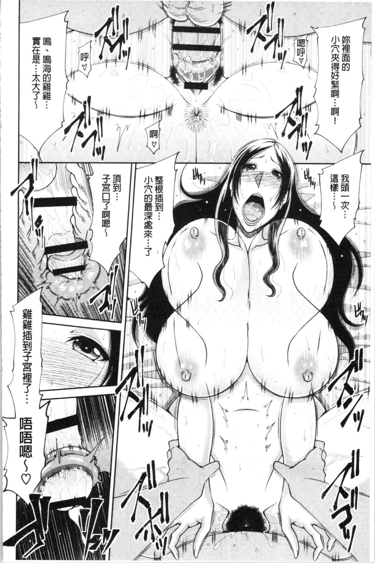 Haramase! 186