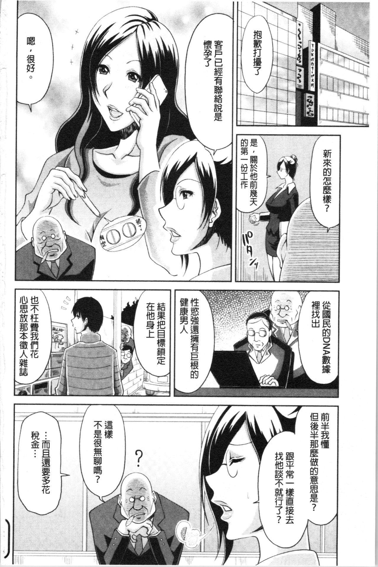 Haramase! 194