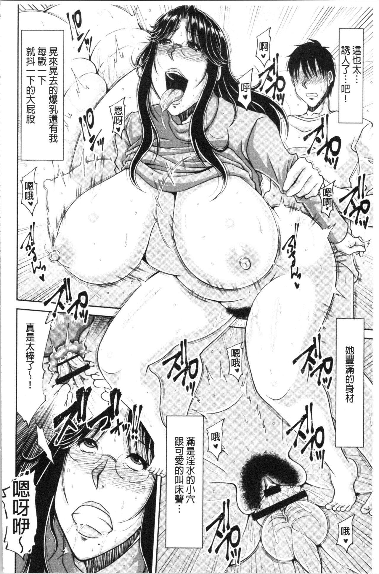 Haramase! 20