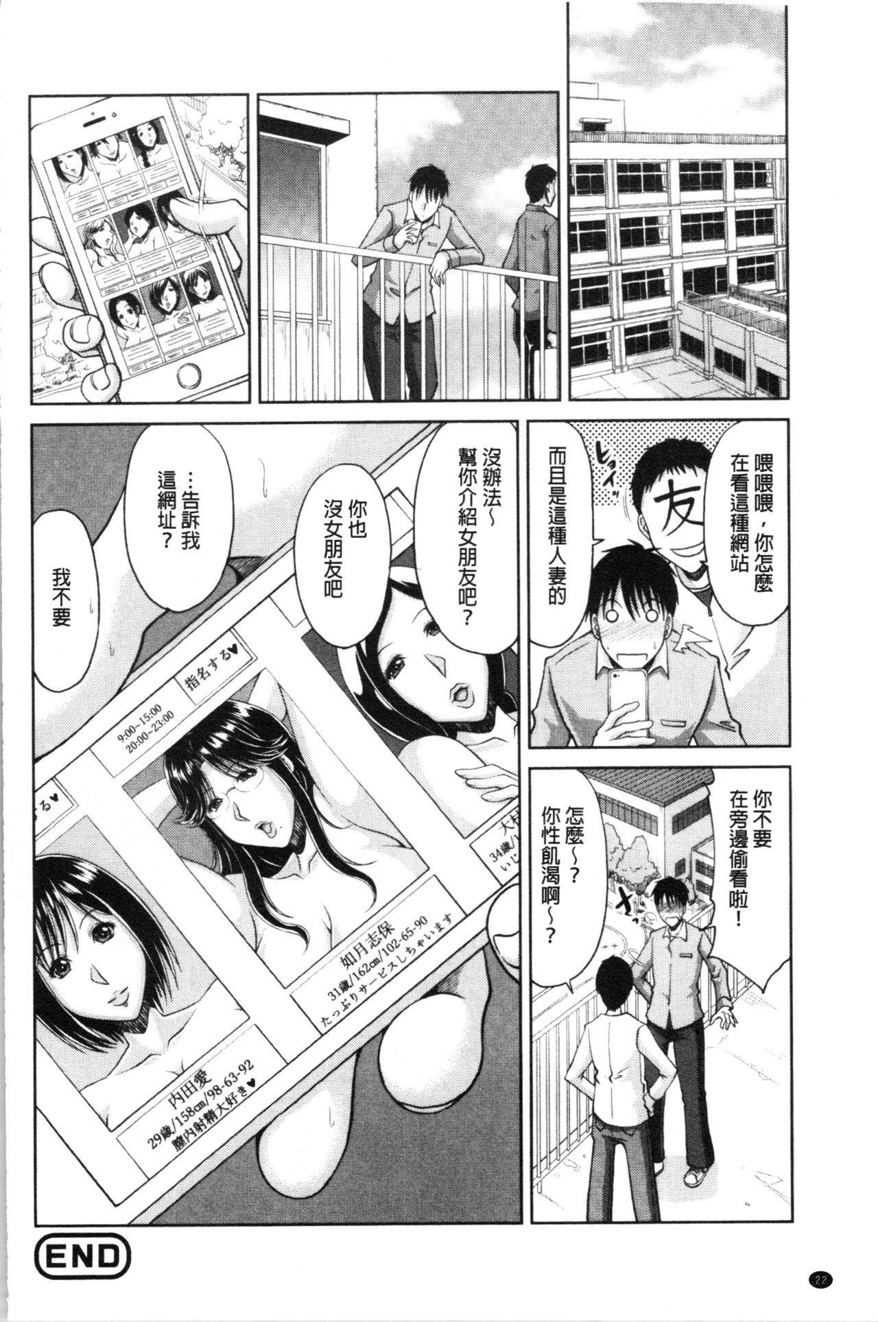Haramase! 24