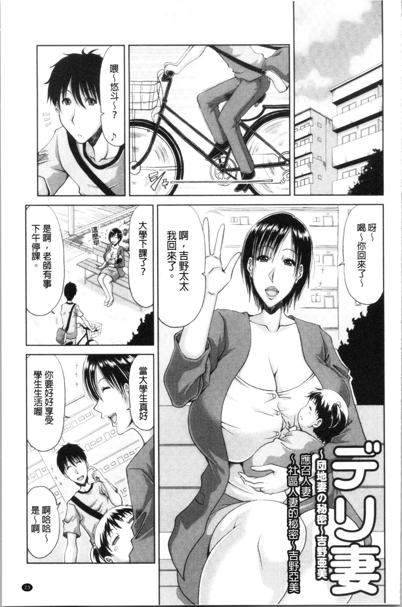 Haramase! 25