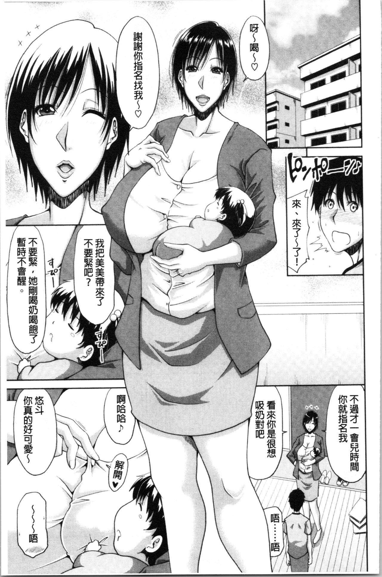 Haramase! 29